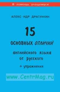 15 основных отличий английского языка от русского + упражнения