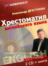 Аудиокурс. Хрестоматия английского языка (2 CD + книга)