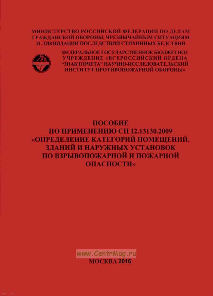 Пособие по применению СП 12.13130.2009 Определение категорий помещений, зданий и наружных установок по взрывопожарной и пожарной опасности