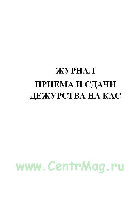Журнал приема и сдачи дежурства на КАС.