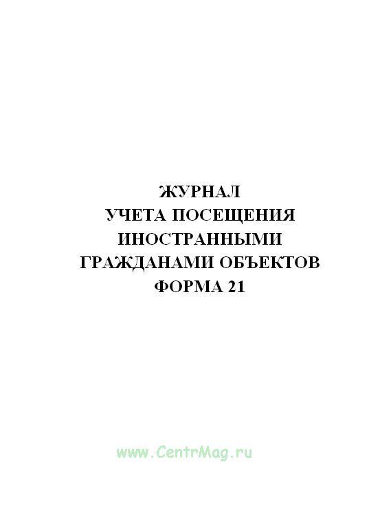 Журнал учета посещения иностранными гражданами объектов. Форма 21