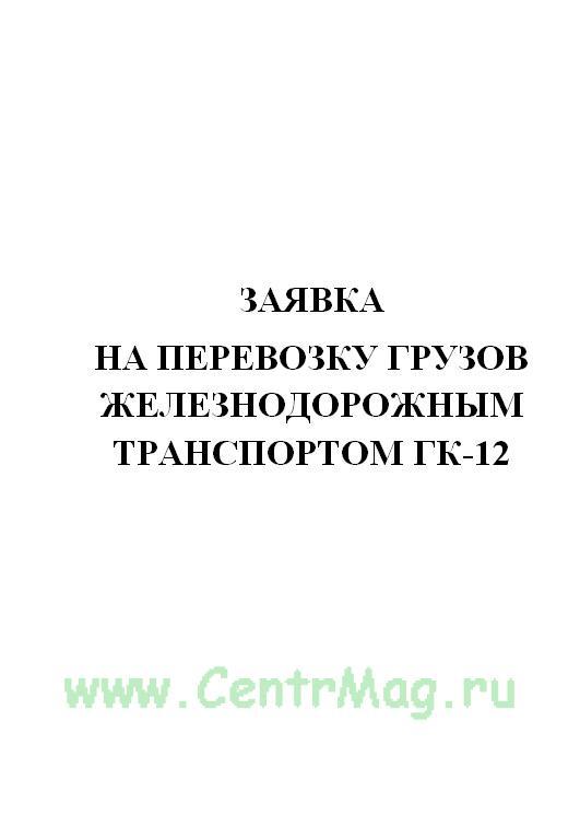 Заявка на перевозку грузов железнодорожным транспортом ГК-12
