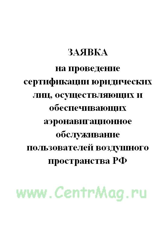 Заявка на проведение сертификации юридических лиц, осуществляющих и обеспечивающих аэронавигационное обслуживание пользователей воздушного пространства РФ