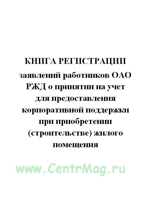 Книга регистрации заявлений работников ОАО РЖД о принятии на учет для предоставления корпоративной п