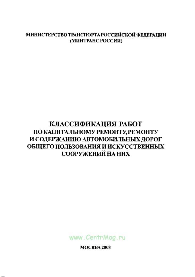 Классификация работ по капитальному ремонту, ремонту и содержанию автомобильных дорог