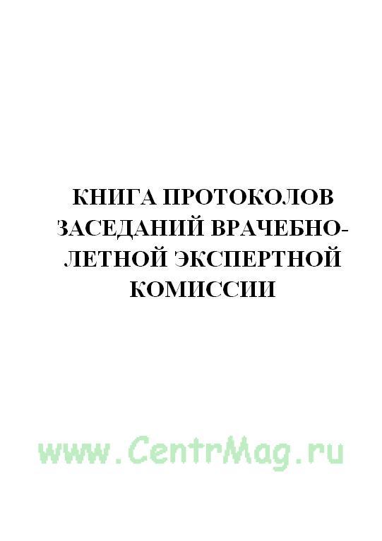 Книга протоколов заседаний врачебно-летной экспертной комиссии.