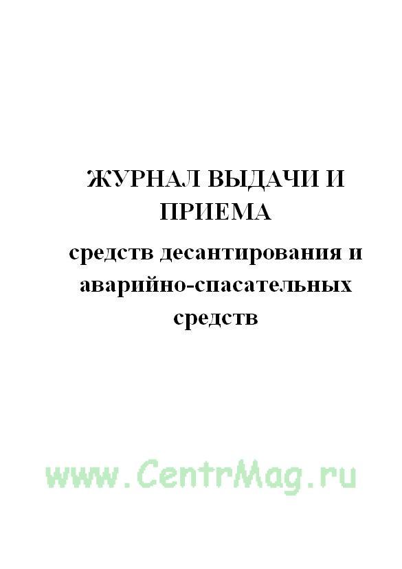 Журнал выдачи и приема средств десантирования и аварийно-спасательных средств.