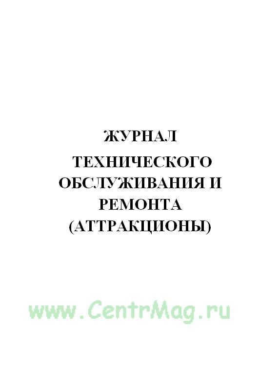 Журнал технического обслуживания и ремонта (аттракционы).