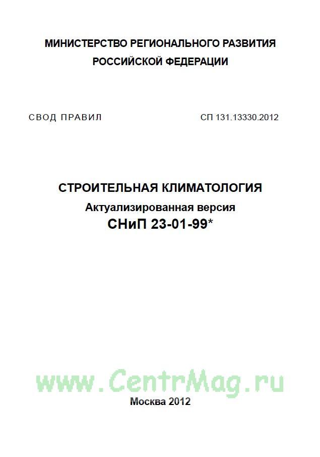 СП 131.13330.2012 Строительная климатология. Актуализированная редакция СНиП 23-01-99*