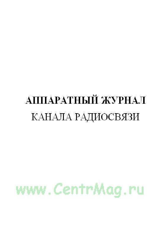 Аппаратный журнал канала радиосвязи.