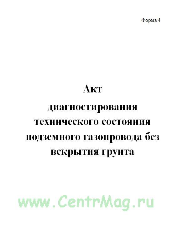 Акт диагностирования технического состояния подземного газопровода без вскрытия грунта Форма 4