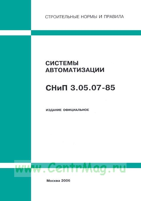 СНиП 3.05.07-85. Системы автоматизации