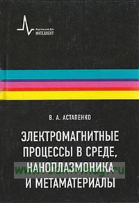 Электромагнитные процессы в среде, наноплазмоника и метаматериалы:Учебное пособие