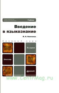 Введение в языкознание: учебник (2-е издание, переработанное и дополненное)