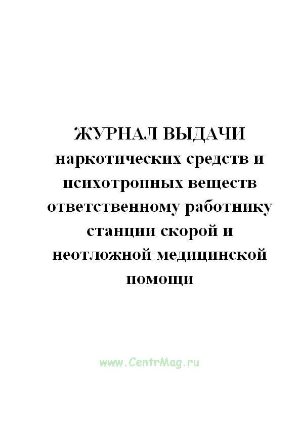 Журнал выдачи наркотических средств и психотропных веществ ответственному работнику станции скорой и