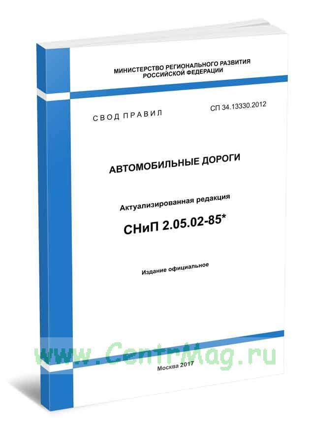 СНиП 3030187 Актуализированная редакция СП 7013330