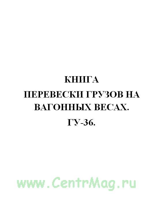 Книга перевески грузов на вагонных весах. ГУ-36.