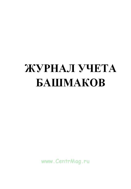 Журнал установки башмаков