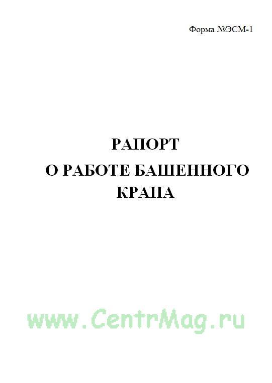 Рапорт о работе башенного крана. ЭСМ-1 (100 шт)