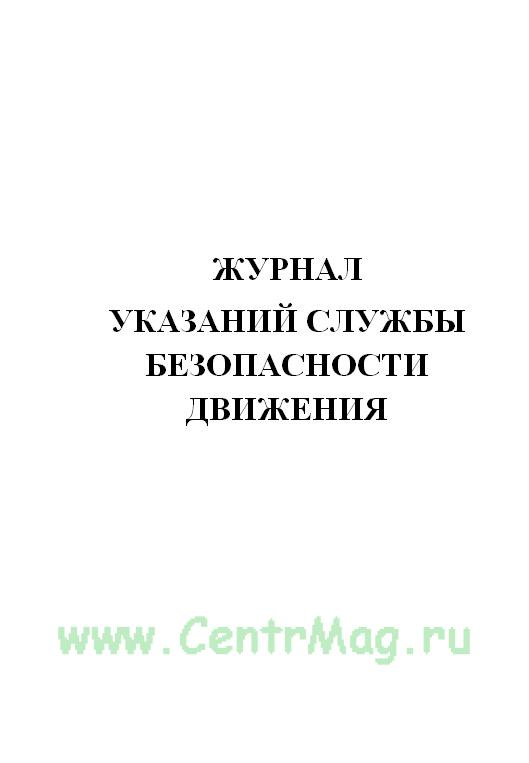 Журнал указаний службы безопасности движения.