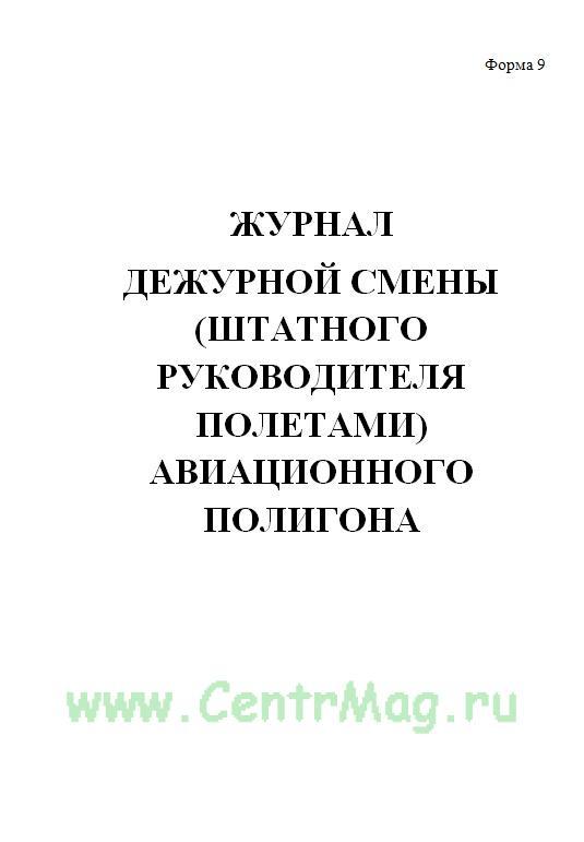 Журнал дежурной смены (штатного руководителя полетами) авиационного полигона. Форма 9.