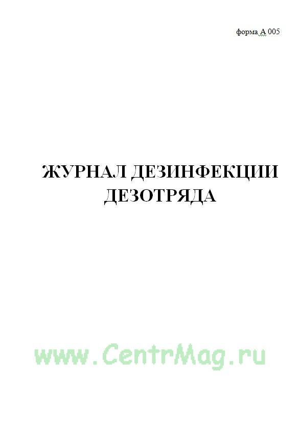 Журнал дезинфекции дезотряда. форма А 005