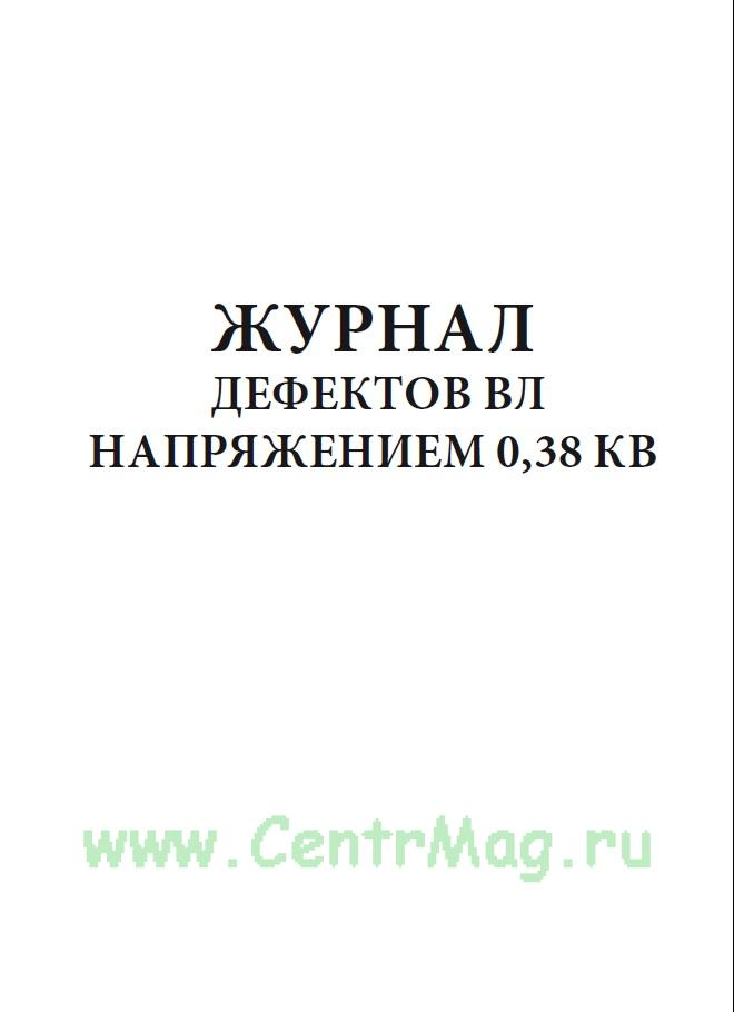 Журнал дефектов ВЛ напряжением 0,38 кВ