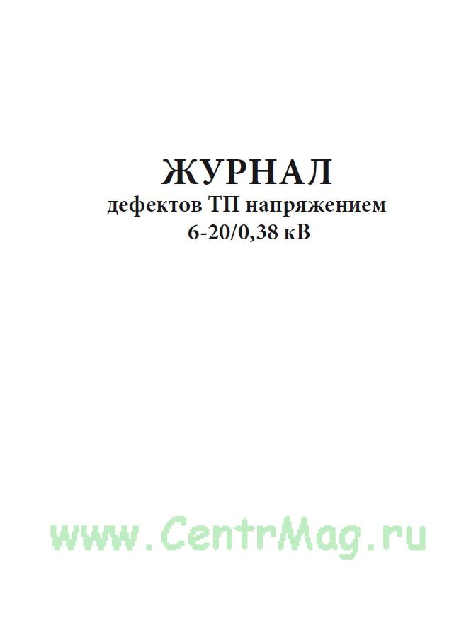 Журнал дефектов ТП напряжением 6-20/0,38 кВ.