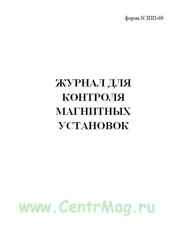 Журнал для контроля магнитных установок. форма N ЗПП-69.