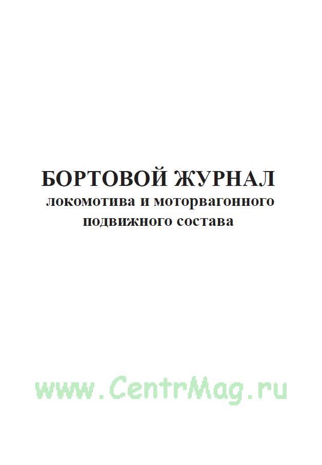 Бортовой журнал локомотива и моторвагонного подвижного состава