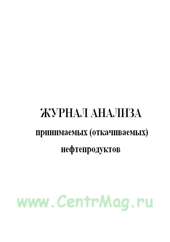 Журнал анализа принимаемых (откачиваемых) нефтепродуктов.