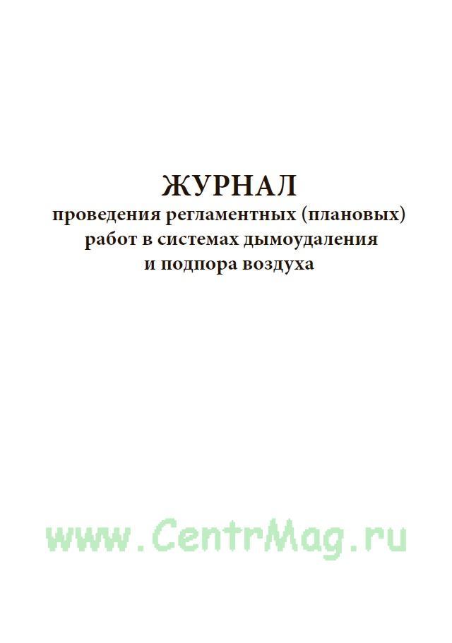 Журнал проведения регламентных (плановых) ТО