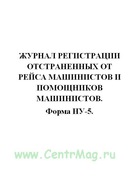 Журнал регистрации отстраненных от рейса машинистов и помощников машинистов. форма НУ-5.