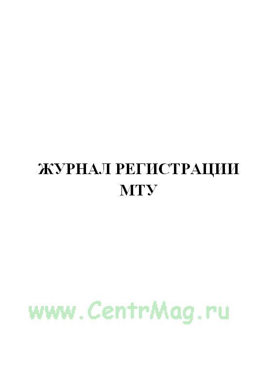 Журнал регистрации МТУ.