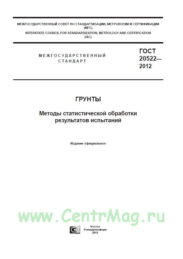ГОСТ 20522-2012 Грунты. Методы статистической обработки результатов испытаний
