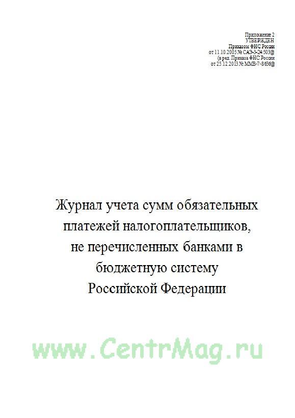 Журнал учета сумм обязательных платежей налогоплательщиков, не перечисленных банками в бюджетную систему РФ
