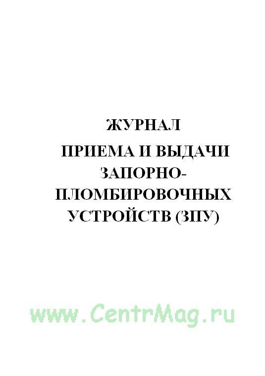 Журнал приема и выдачи запорно-пломбировочных устройств (ЗПУ)