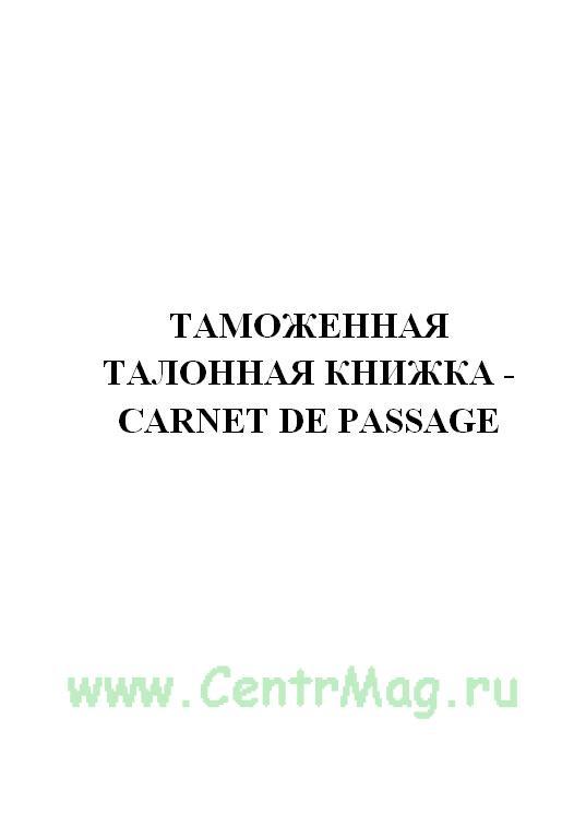 Таможенная талонная книжка - Carnet de Passage