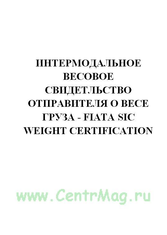 Интермодальное весовое свидетльство отправителя о весе груза - FIATA SIC Weight Certification  (продажа от 10 экземпляров)