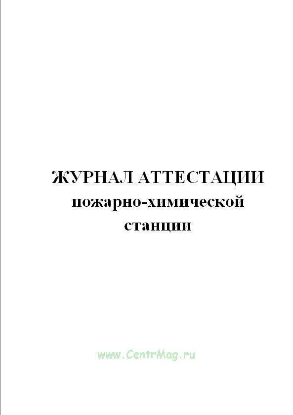 Журнал аттестации пожарно-химической станции