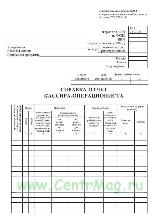 Справка-отчет кассира-операциониста, Форма КМ-6