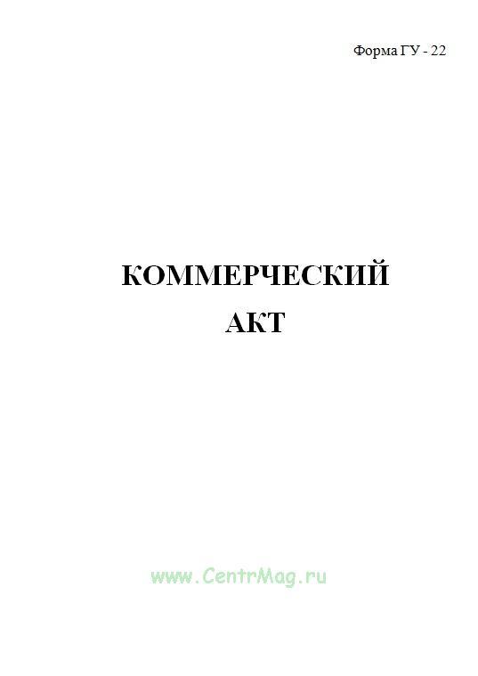 Коммерческий акт Форма ГУ - 22