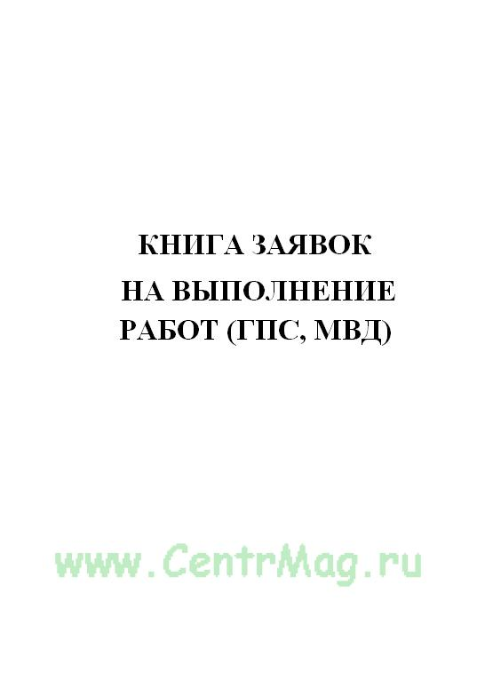 Книга заявок на выполнение работ (ГПС, МВД).