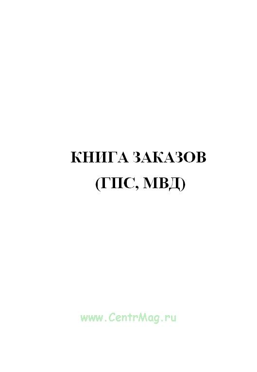 Книга заказов (ГПС, МВД).