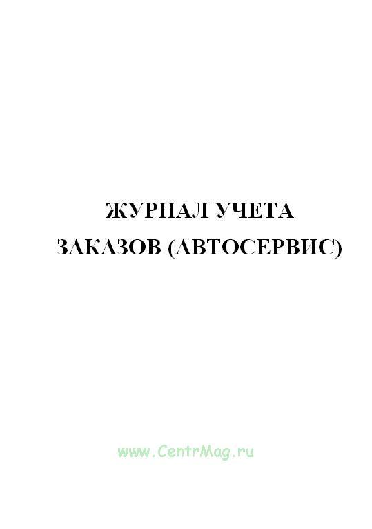 Журнал учета заказов (автосервис).