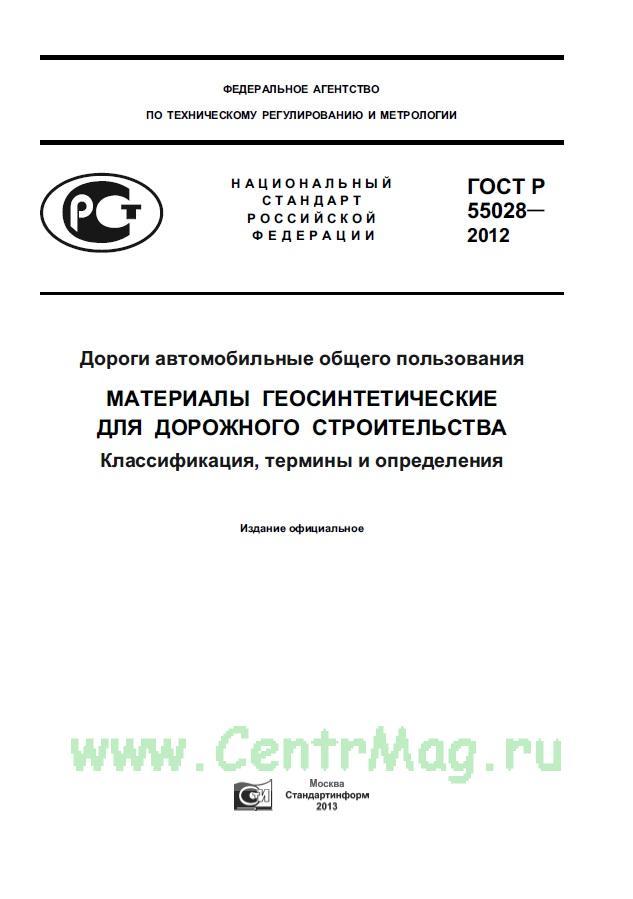 ГОСТ Р 55028-2012 Дороги автомобильные общего пользования. Материалы геосинтетические для дорожного строительства. Классификация, термины и определения