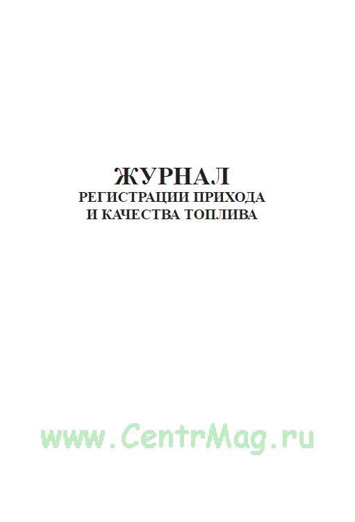 Журнал регистрации прихода и качества топлива.