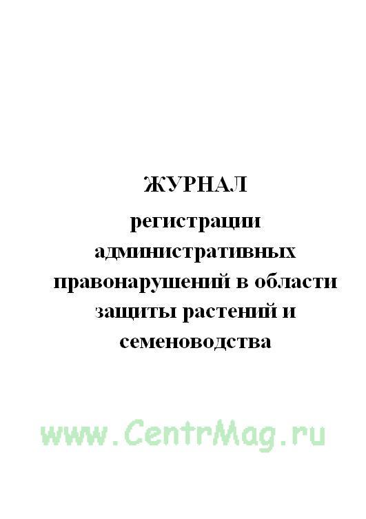 Журнал регистрации административных правонарушений в области защиты растений и семеноводства.