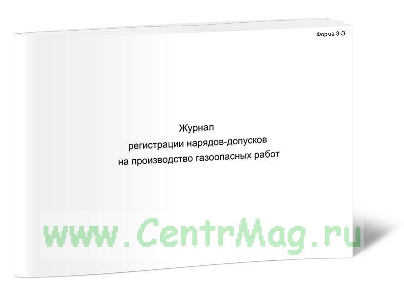 Журнал регистрации нарядов-допусков на производство газоопасных работ. Форма 3-Э