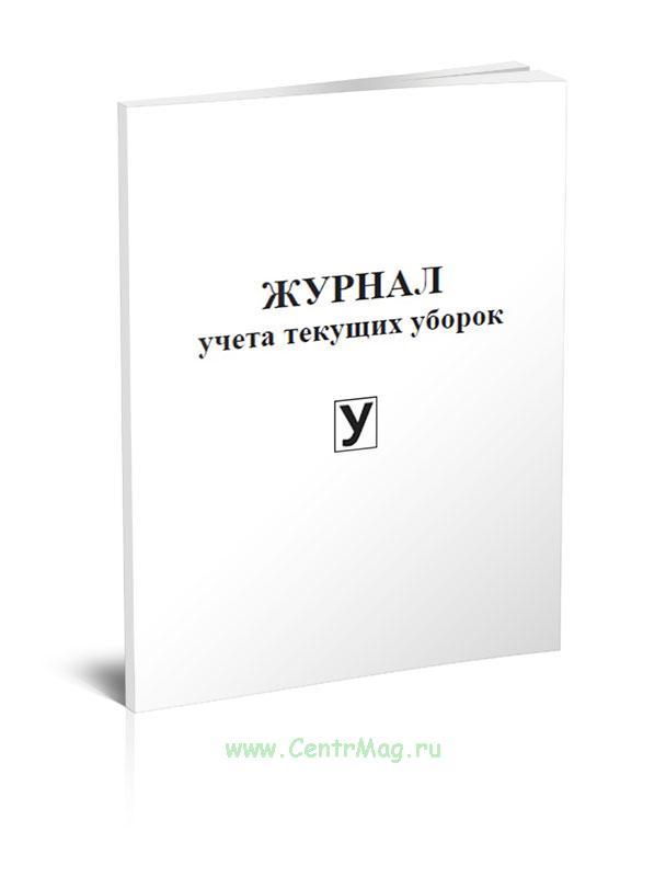 Журнал учета текущих уборок